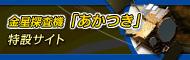 あかつき特設サイト