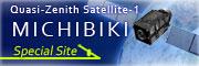 Michibiki Special Site