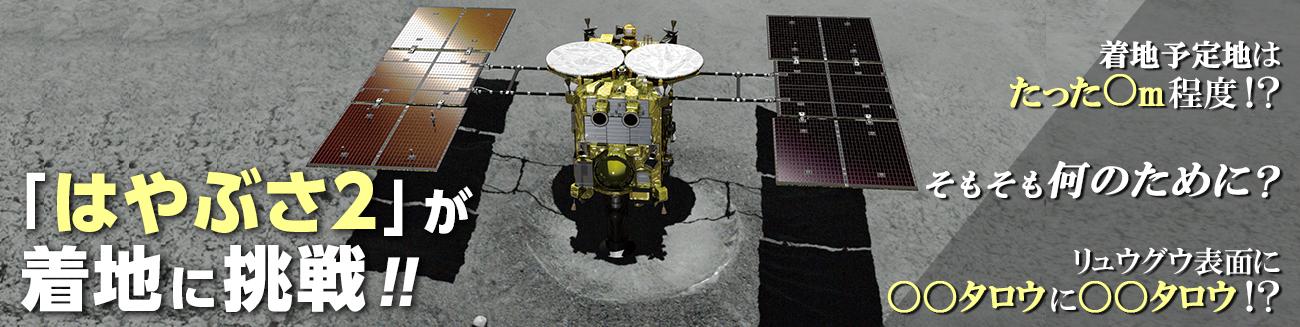 Hayabusa2 landing på asteroiden Ryugu