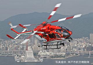 JAXA|神戸市消防防災ヘリコプタ...