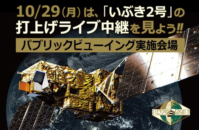「いぶき2号」(GOSAT-2)/H-IIAロケット40号機打上げの打上げ日時決定!ライブ中継は29日(月)12:30から!