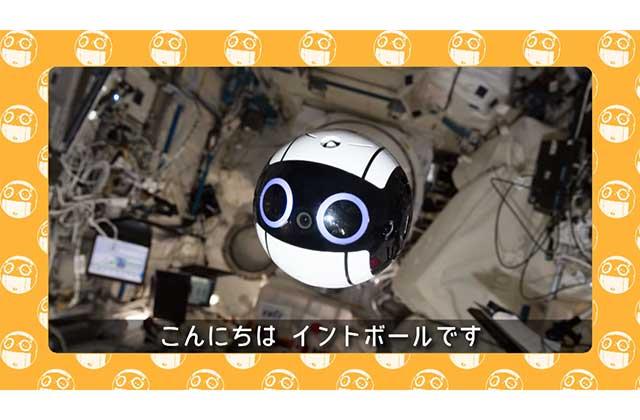きぼう船内ドローン「Int-Ball」最新映像(Int-BallだよりVol. 8)