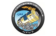 日本が誇る世界最大級の国際宇宙ステーション補給機「こうのとり」 7号機の打ち上げ予定日は9月11日 7時32分