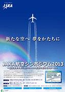 「JAXA航空シンポジウム2013」を開催!