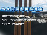 JAXA男女共同参画推進室のホームページを開設しました