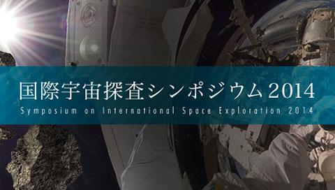 7月31日(木)ライブ中継配信!国際宇宙探査シンポジウム2014
