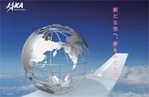 9月18日(木)JAXA航空シンポジウム2014を開催します