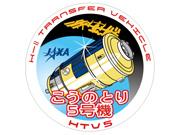 宇宙の定期便「こうのとり」5号機、打ち上げ日決定 8月16日 22時1分