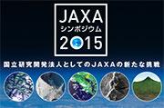 7/2(木)開催「JAXAシンポジウム2015」参加者募集
