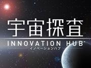 宇宙探査イノベーションハブ 第2回研究提案募集(RFP)
