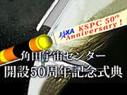 角田宇宙センター開設50周年記念式典 追加募集受付中