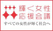 内閣府男女共同参画局「輝く女性の活躍を加速する男性リーダーの会」行動宣言への賛同について