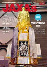 JAXA's 63号を発行しました!