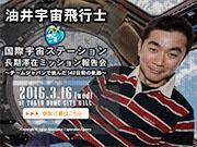 油井宇宙飛行士ミッション報告会 ~チームジャパンで挑んだ142日間の軌跡~ 参加者募集中