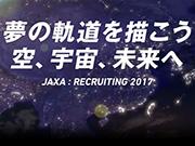 JAXA 2017年度新卒採用を開始!