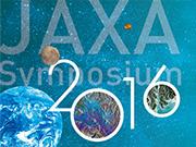 7/28(木)「JAXAシンポジウム2016」開催 参加者募集