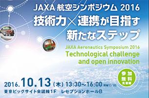 JAXA航空シンポジウム2016 10月13日開催