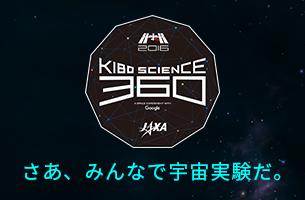 大西宇宙飛行士と、はじめしゃちょーが宇宙実験をライブ配信!「KIBO SCIENCE 360 - A SPACE EXPERIMENT with Google」の実施について