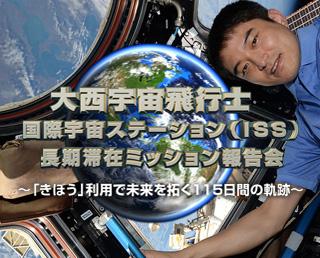 大西宇宙飛行士 ミッション報告会 開催地決定(東京都以外)