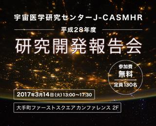 3/14(火) 宇宙医学研究センターJ-CASMHR 平成28年度研究開発報告会を開催(研究者向け、一般の方も聴講可)