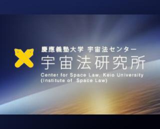 3/13(月) 第8回宇宙法シンポジウム開催