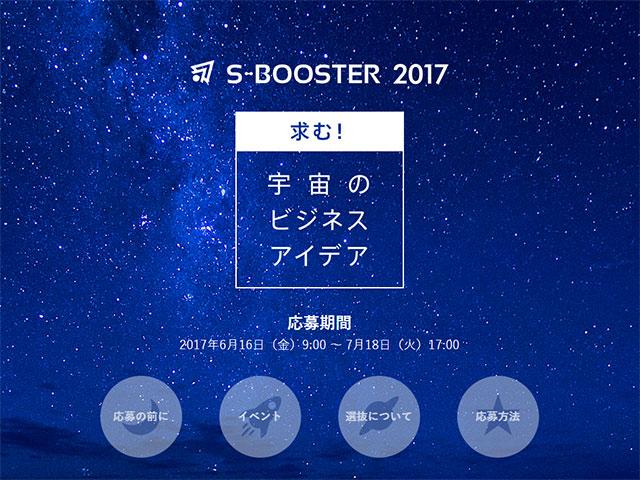 宇宙関連ビジネスのアイデア募集!S-Booster 2017説明会を開催します