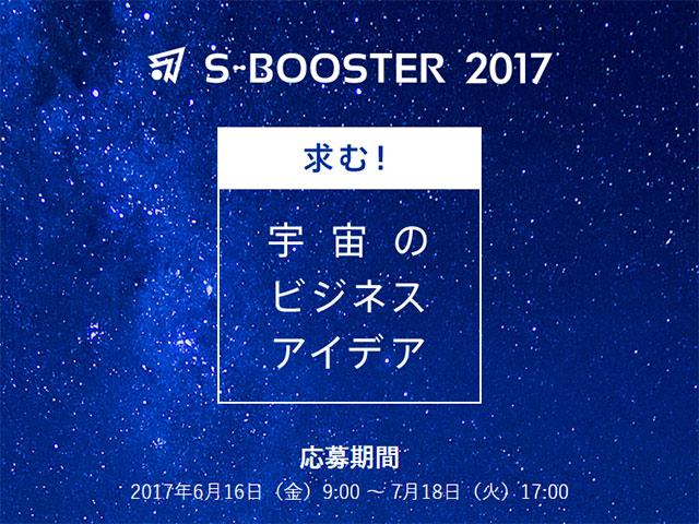宇宙ビジネスアイデアコンテストS-Booster 2017 本日より応募受付開始!