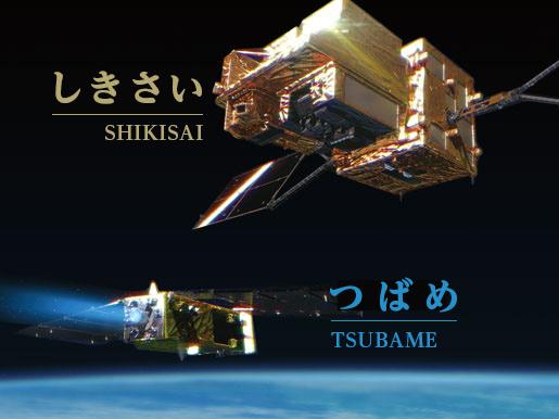 気候変動観測衛星(GCOM-C)、超低高度衛星技術試験機(SLATS)の愛称を決定!
