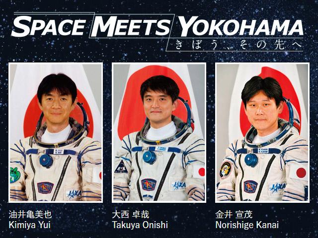 「SPACE MEETS YOKOHAMA~きぼう、その先へ~」開催決定!