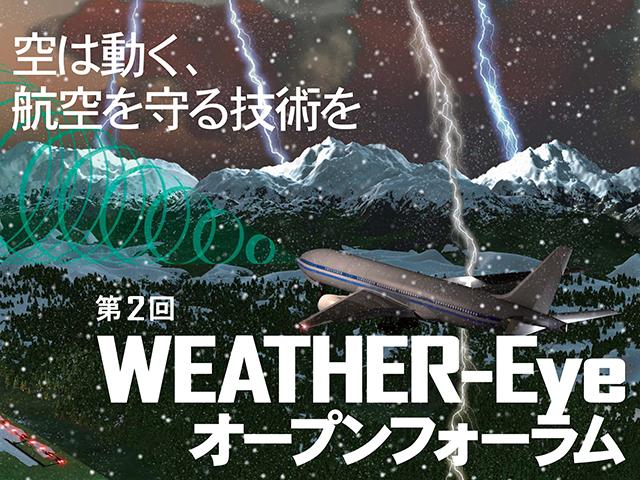 「第2回WEATHER-Eyeオープンフォーラム ~ 空は動く、航空を守る技術を ~ 」を開催