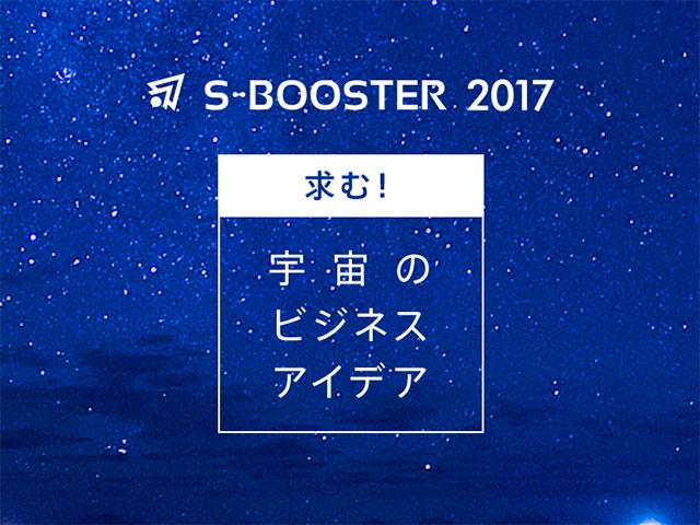 10/30、宇宙ビジネスアイデアコンテストS-Booster 2017最終選抜会を開催