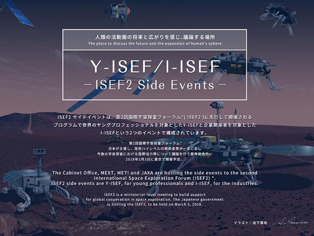 <締切り迫る> 次世代向け宇宙探査アイデアソン・イベント「Y-ISEF」