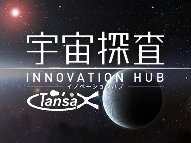 「平成29年度宇宙探査オープンイノベーションフォーラム」参加登録受付中!(12月12日東京 15日大阪)