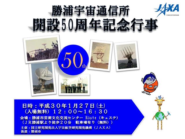 勝浦宇宙通信所 開設50周年記念行事「講演会」開催(募集期間延長)