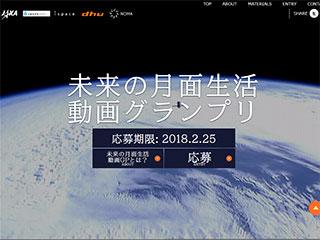 未来の月面生活 動画制作グランプリの募集開始について