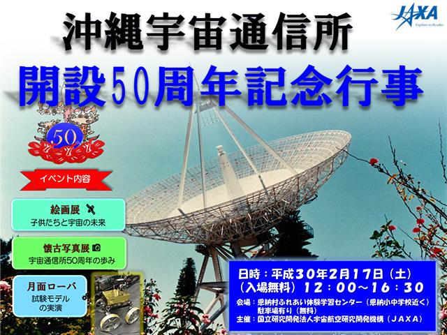 沖縄宇宙通信所 開設50周年記念行事「講演会」開催
