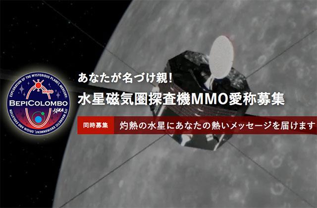 水星磁気圏探査機MMOの「愛称」および探査機本体に載せる「メッセージ」を募集