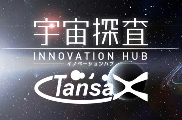 宇宙探査イノベーションハブ 第4回研究提案募集(RFP)★6月5日(火)12時必着