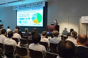 JAXA航空シンポジウム2018開催報告