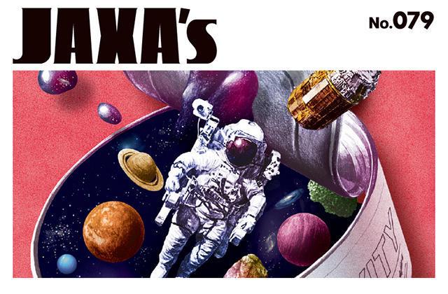JAXA機関紙「JAXA's」の79号を発刊しました