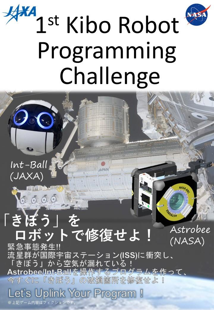 第1回「きぼう」ロボットプログラミング競技会 国内予選のお知らせ