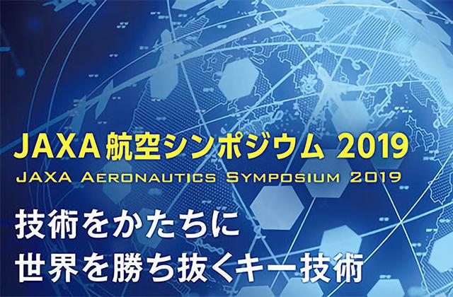 JAXA航空シンポジウム2019 ~技術をかたちに 世界を勝ち抜くキー技術~
