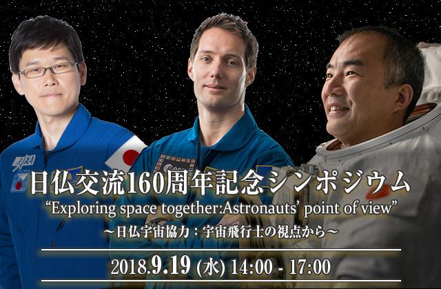 """日仏交流160周年記念シンポジウム """"Exploring space together:Astronauts' point of view"""" 開催について"""
