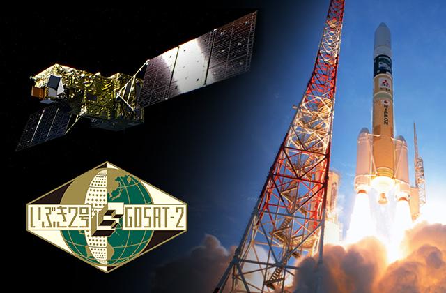 「いぶき2号」(GOSAT-2)/H-IIAロケット40号機打上げパブリックビューイング先募集について