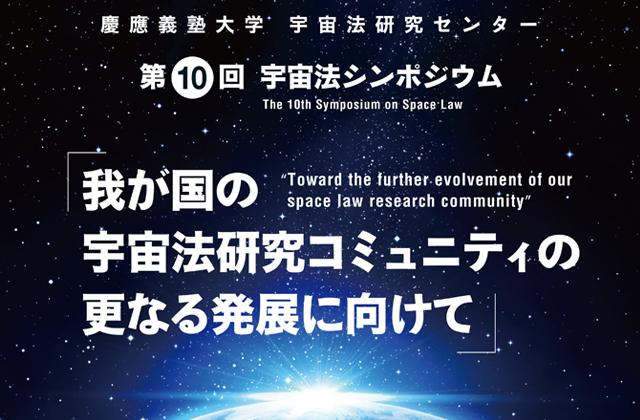 第10回宇宙法シンポジウム開催のお知らせ