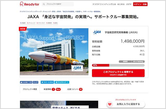 JAXA初のクラウドファンディングを始めました ~JAXA「身近な宇宙開発」の実現へ。サポートクルー募集開始~