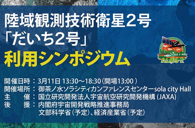 陸域観測技術衛星2号「だいち2号」利用シンポジウム開催のお知らせ