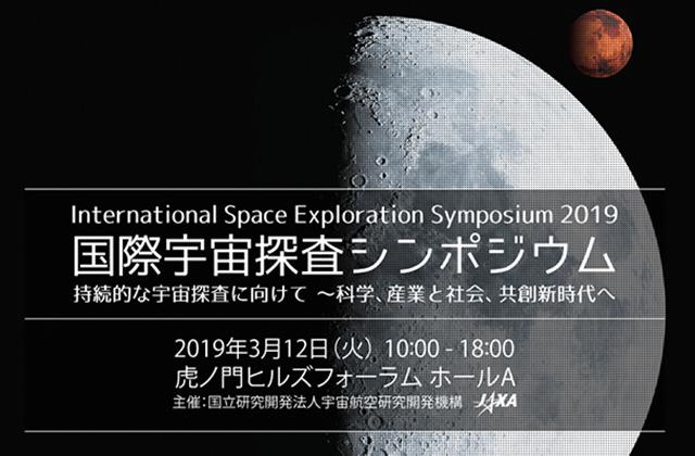 国際宇宙探査シンポジウム開催のお知らせ