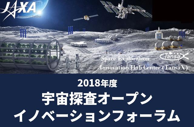 2018年度宇宙探査オープンイノベーションフォーラムの開催について(参加者募集)