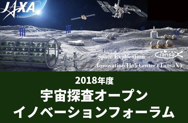 2018年度宇宙探査オープンイノベーションフォーラムの開催について(参加者募集中)